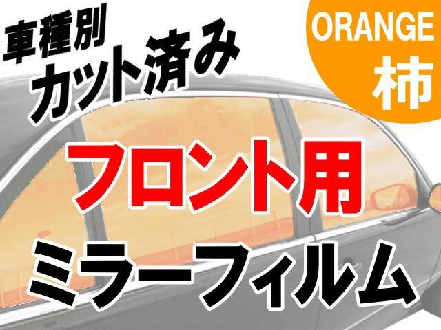 AUTOMAX izumi オプション商品 ミラーフィルム (...