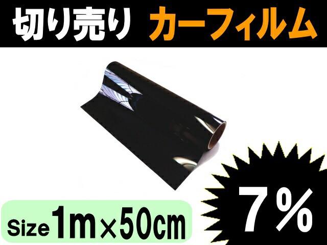 【送料無料】7%切売カーフィルム (小)  幅100cm...