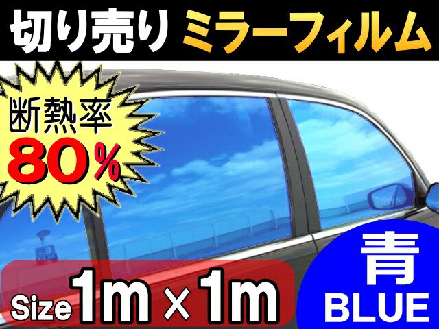 切売ミラーフィルム (大) 青 幅100cm×100cm〜 ブ...