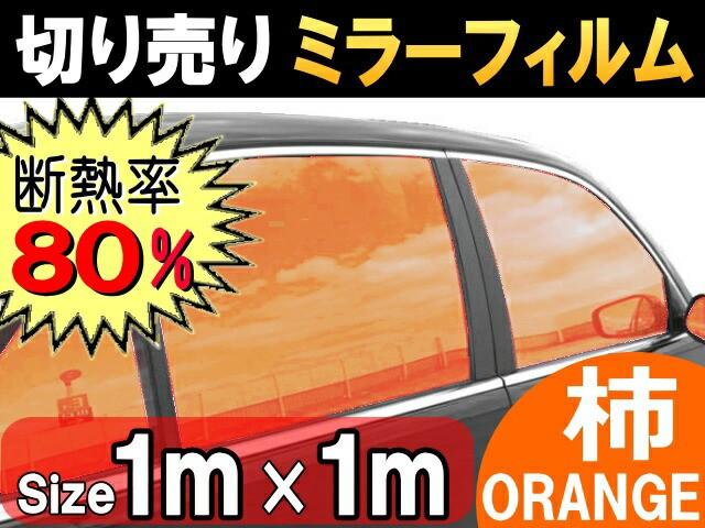 切売ミラーフィルム (大) 柿 【商品一覧】幅100cm...