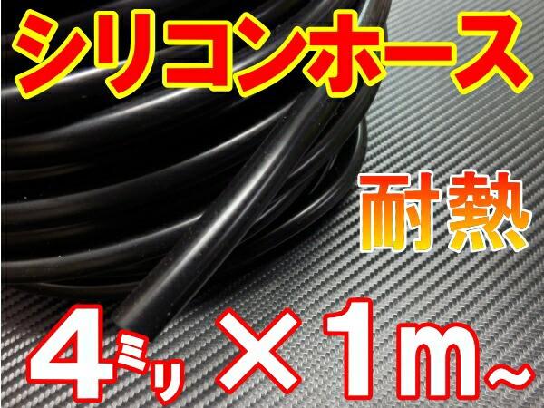 シリコン(4mm) 黒 【商品一覧】耐熱バキューム汎...