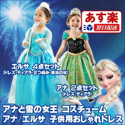 ★送料無料★アナと雪の女王 エルサ 風 ドレス 子...
