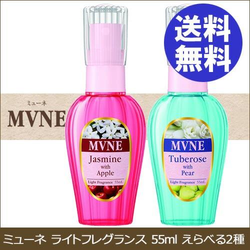 ミューネ ライトフレグランス 55ml えらべる種 ジ...