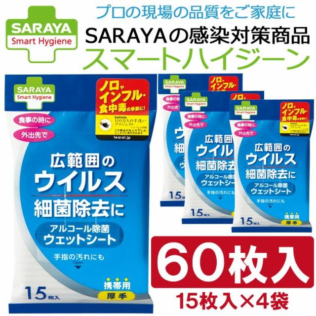 【60枚入】 サラヤ スマートハイジーン アルコー...