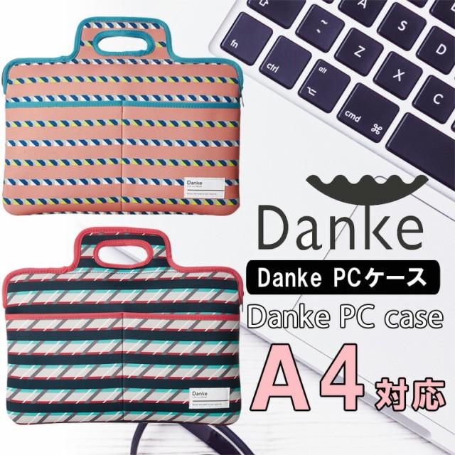 Danke ダンケ PCケース パソコンケース バッグ お...