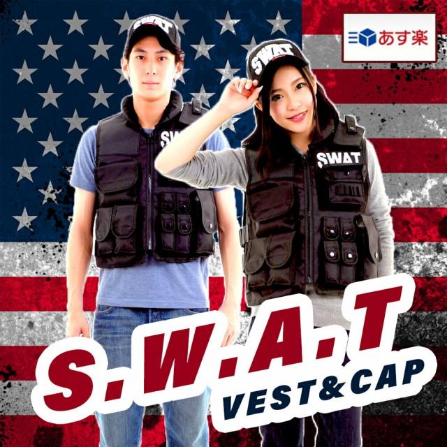スワット SWAT コスプレ ベスト ヘルメット(帽子)...