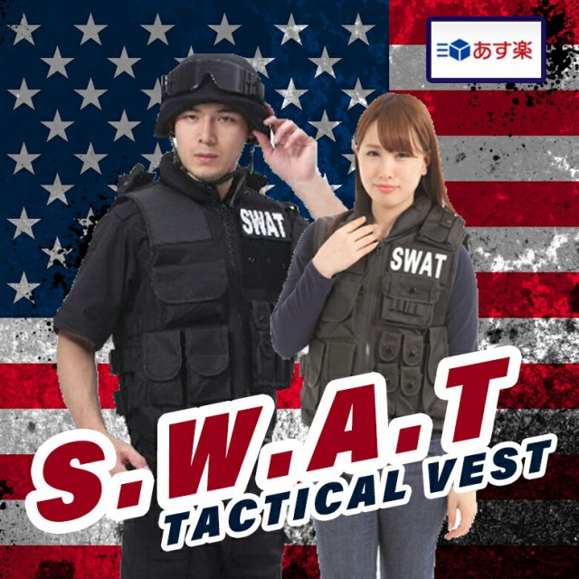 スワット SWAT コスプレ ミルフォース ベスト ハ...