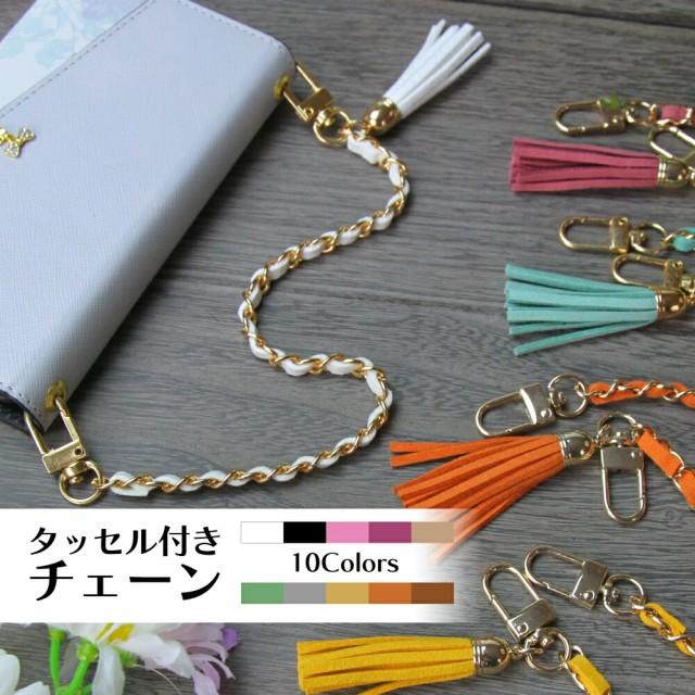 【25cmチェーン】手帳ケースチェーン ポーチ用 オ...