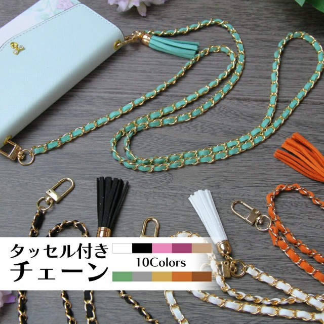 【120cmチェーン】手帳ケースチェーン 肩掛け用 ...