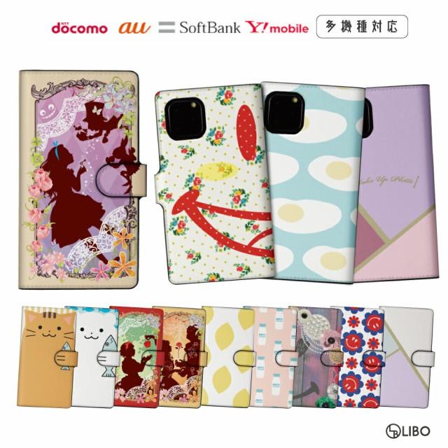 スマホケース 手帳型 多機種対応 iphoneX iphone8...