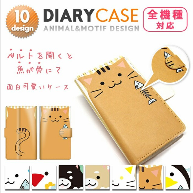 スマホケース 手帳型 全機種対応 iphoneX iphone8...