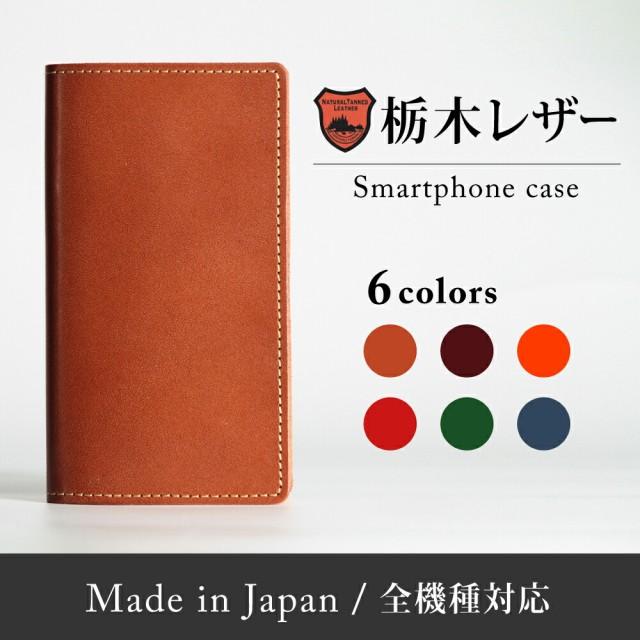スマホケース 手帳型 全機種対応 栃木レザー 日本...