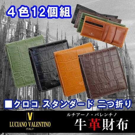 二つ折り財布 メンズ 小物 クロコ型押 スタンダー...