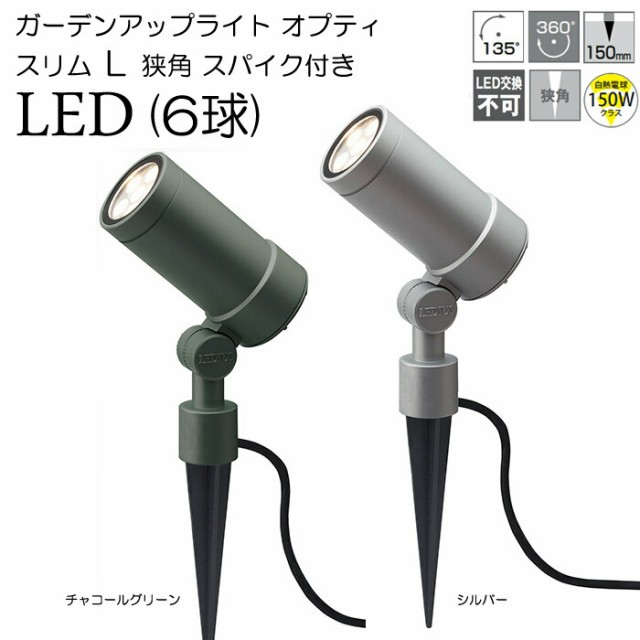 ガーデンライト 庭園灯 LED ガーデンアップライト...