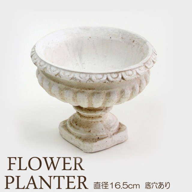 プランター 植木鉢 フラットベース 小 直径16.5cm...