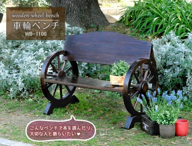 ベンチ ガーデンベンチ 木製 車輪ベンチ 焼き杉...