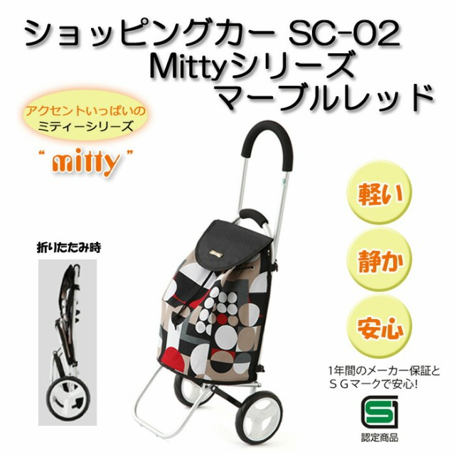 ショッピングカー SC-02 シリーズ mitty ミティー...