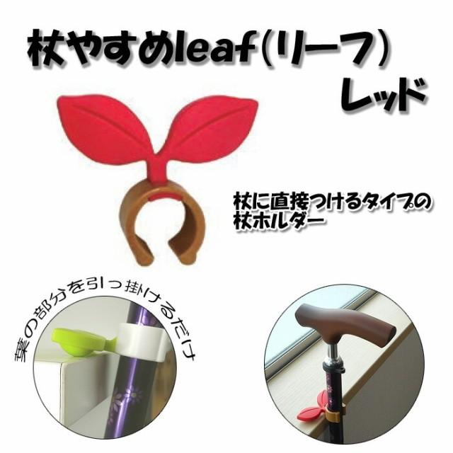 杖休めリーフ leaf サンセイ レッド 杖ホルダー ...