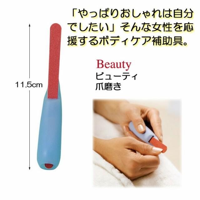 ビューティ 爪磨き 相模ゴム工業 ボディケア補助...