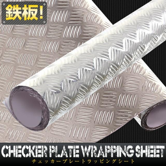 チェッカープレート ラッピングシート 縞板 縞鋼...