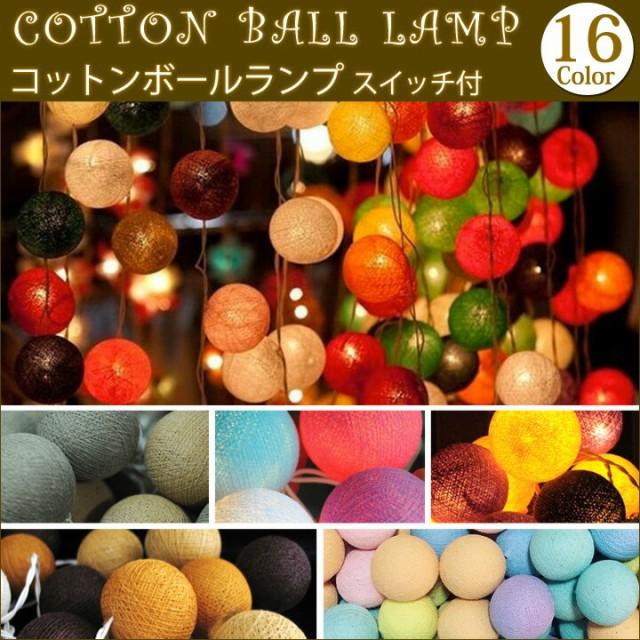 COTTON BALL LAMP コットンボールランプ 全16色 ...