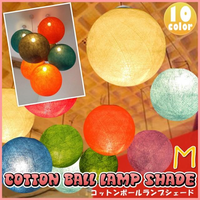 コットンボールランプシェード Mサイズ COTTON B...