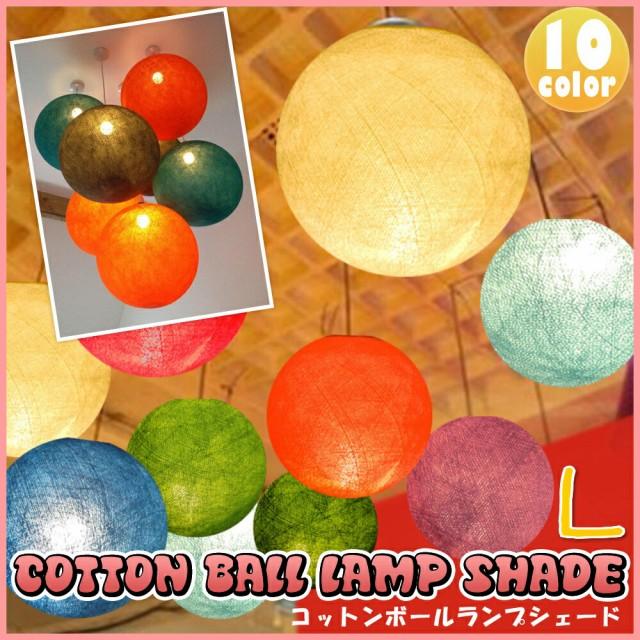 コットンボールランプシェード Lサイズ COTTON BA...