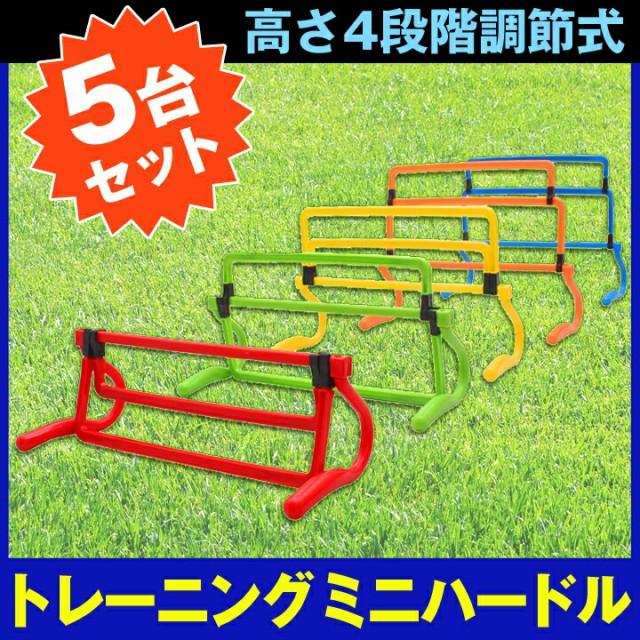 トレーニング用 ミニハードル 5台セット 【高さ4...