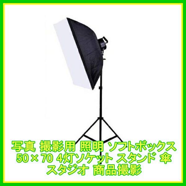 写真 撮影用 照明 ソフトボックス 50×70 4灯ソケ...