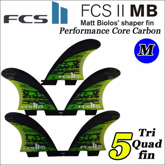 FCS2 フィン Matt Biolos' MB Performance Core c...