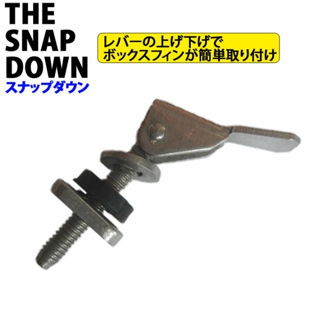 THE SNAP DOWN スナップダウン ボックスFIN用固定...