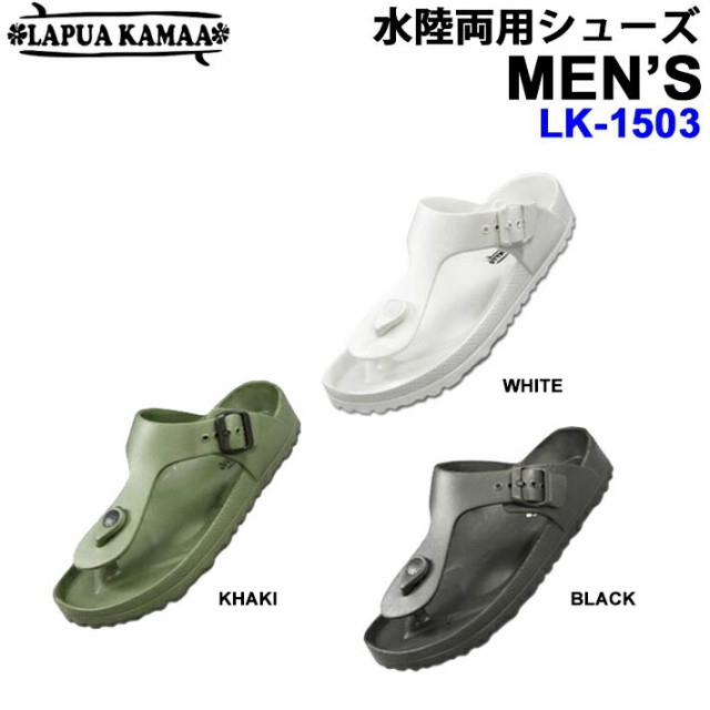 ラプアカーマ サンダル [LK-1503] メンズ LAPUA K...
