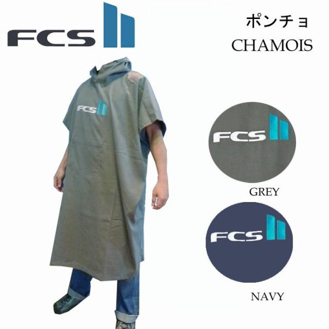 [送料無料]FCS2 サーフィン ポンチョ マイクロフ...