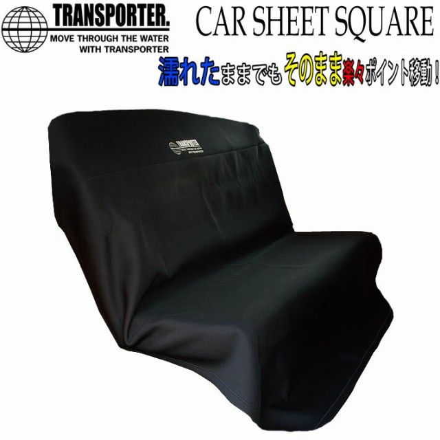 防水 カーシート カバー 後部座席用 TRANSPORTER トランスポーター CAR SHEET SQUARE カーシートスクエア セカンドシート用