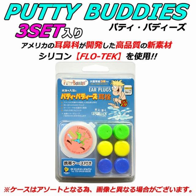 パティバディーズイヤープラグ 【Putty buddies e...