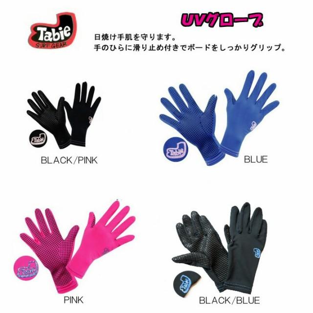 Tabie【タビー】UVグローブ レディース  滑り...