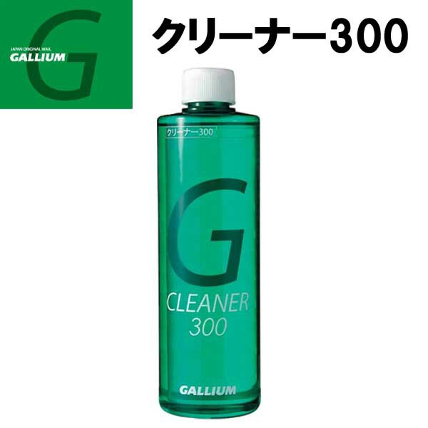 GALLIUM ガリウム クリーナー300 [SW2103] 300ml