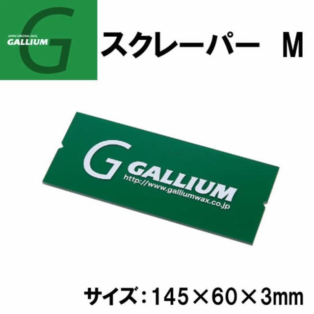 GALLIUM ガリウム スクレーパー Mサイズ [TU0156]...
