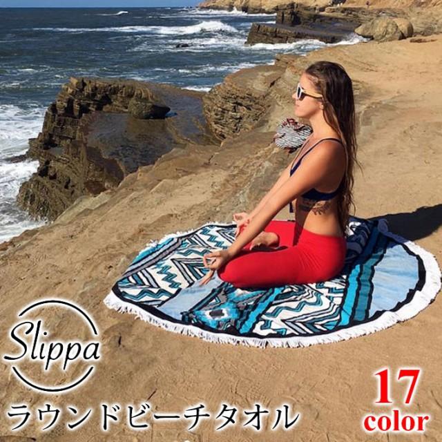 SLIPPA ラウンドビーチタオル 円形 大判 ビーチマ...