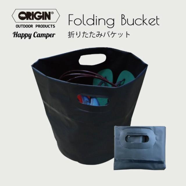ORIGIN Folding Bucket オリジン 折りたたみバケ...