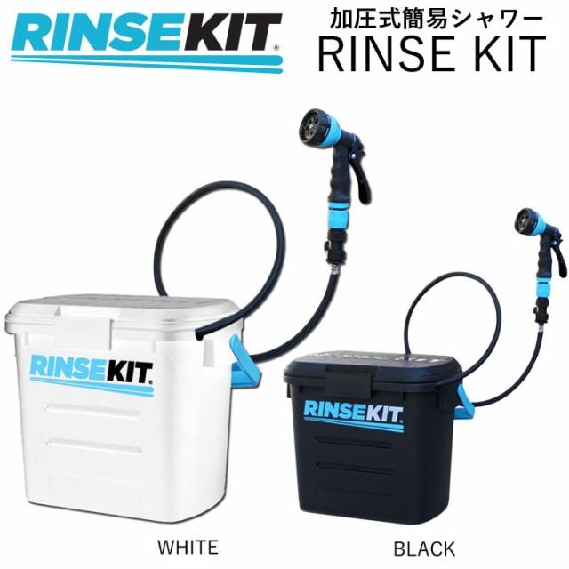 RINSE KIT リンスキット 加圧式簡易シャワー サー...