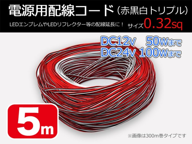 配線コード 赤黒白トリプルコード/3芯/3本線/長さ...