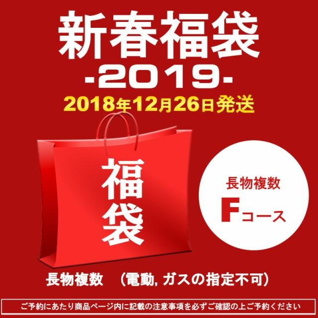 【予約】2019新春 HTGミリタリー福袋Fコース 長物...