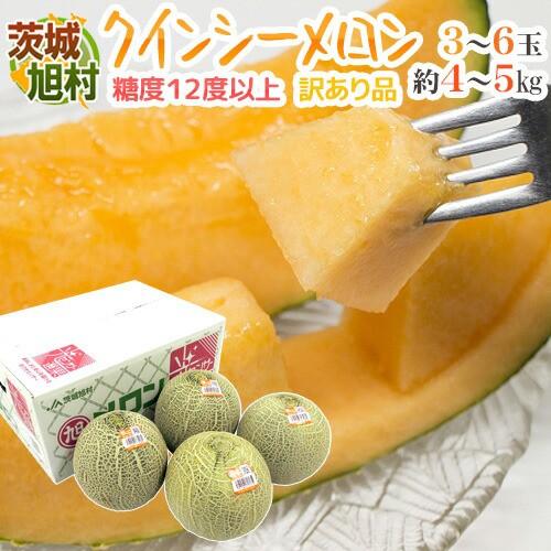 """【送料無料】JA茨城旭村 """"クインシーメロン"""" 訳..."""
