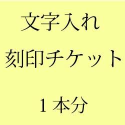 リング文字入れチケット・指輪,リング刻印(文字...