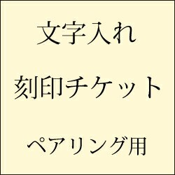 ペアリング文字入れチケット・指輪・リング刻印・...