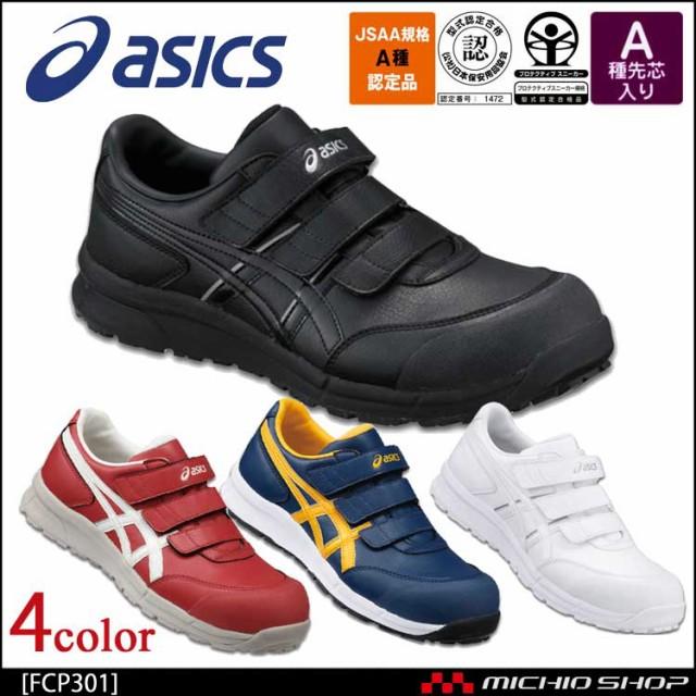 ★安全靴 アシックス asics ウィンジョブFCP301 2...