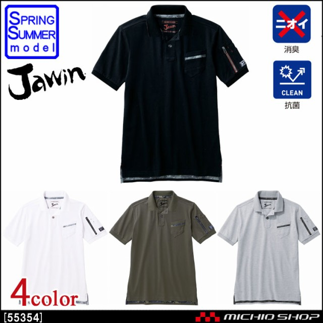 Jawin ジャウィン 半袖ポロシャツ 55354 春夏 201...