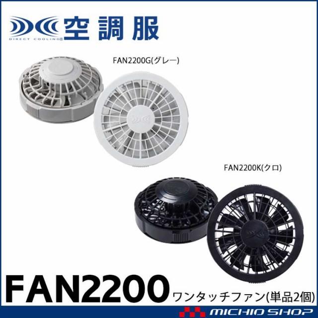 空調服 付属品 ワンタッチファン2個 FAN2200 株式...