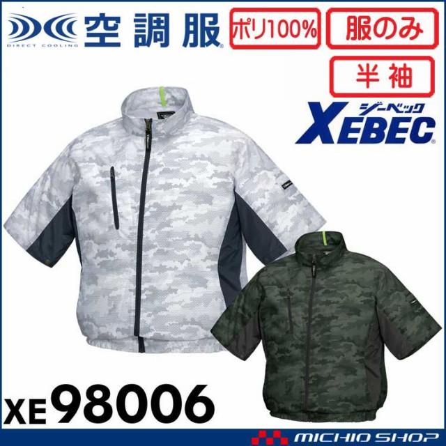 空調服 ジーベック XEBEC  迷彩半袖ブルゾン(ファ...